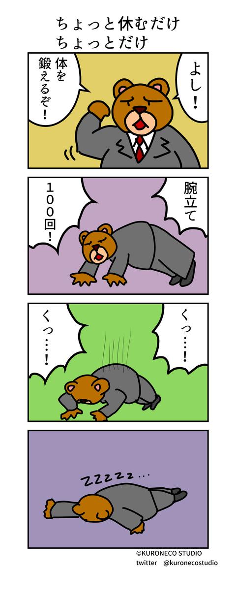 kumada_manga_0032