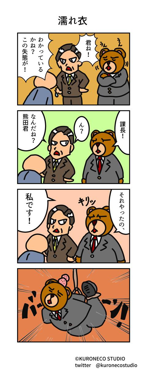 kumada_manga_0004