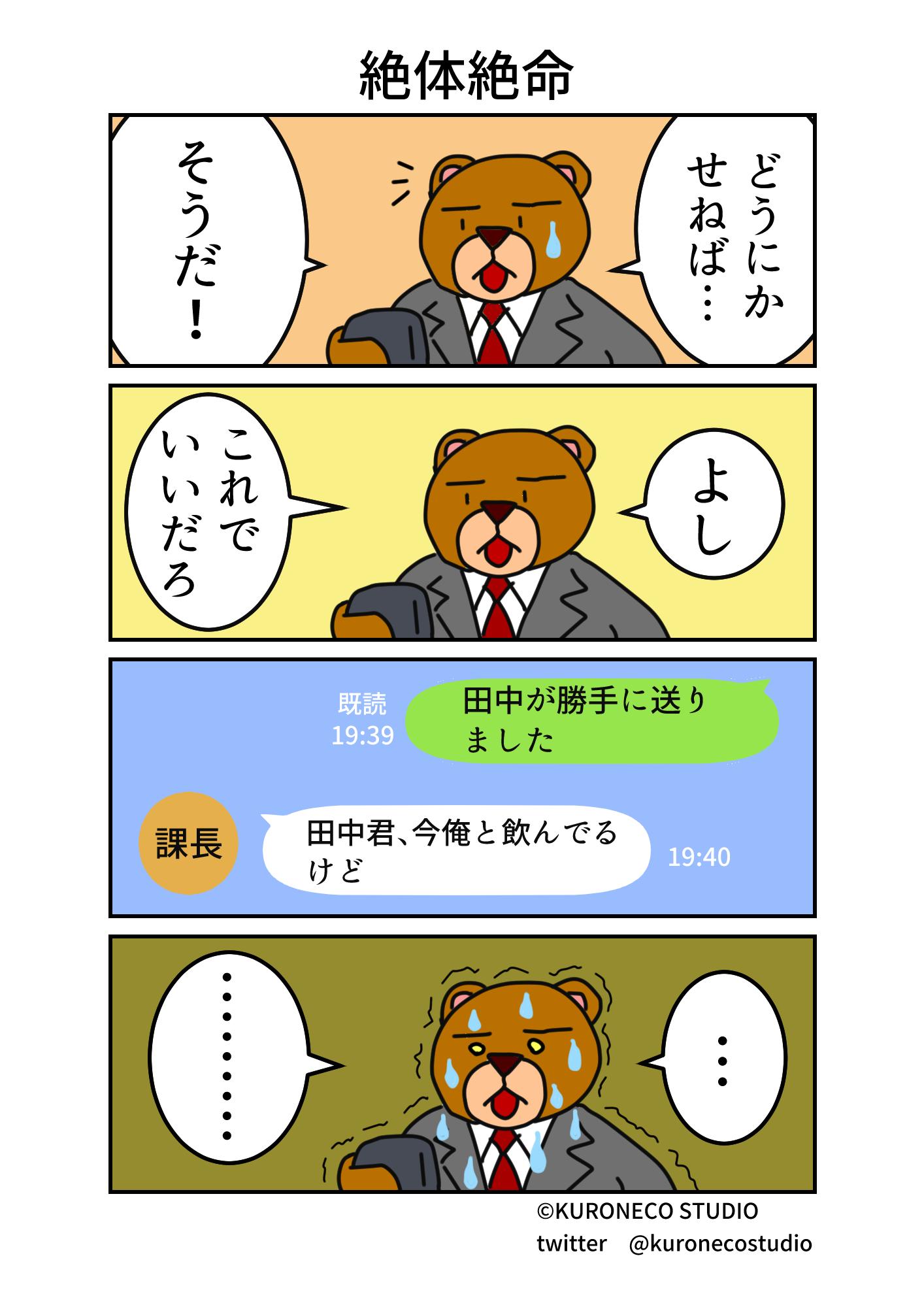 kumada_manga_0056