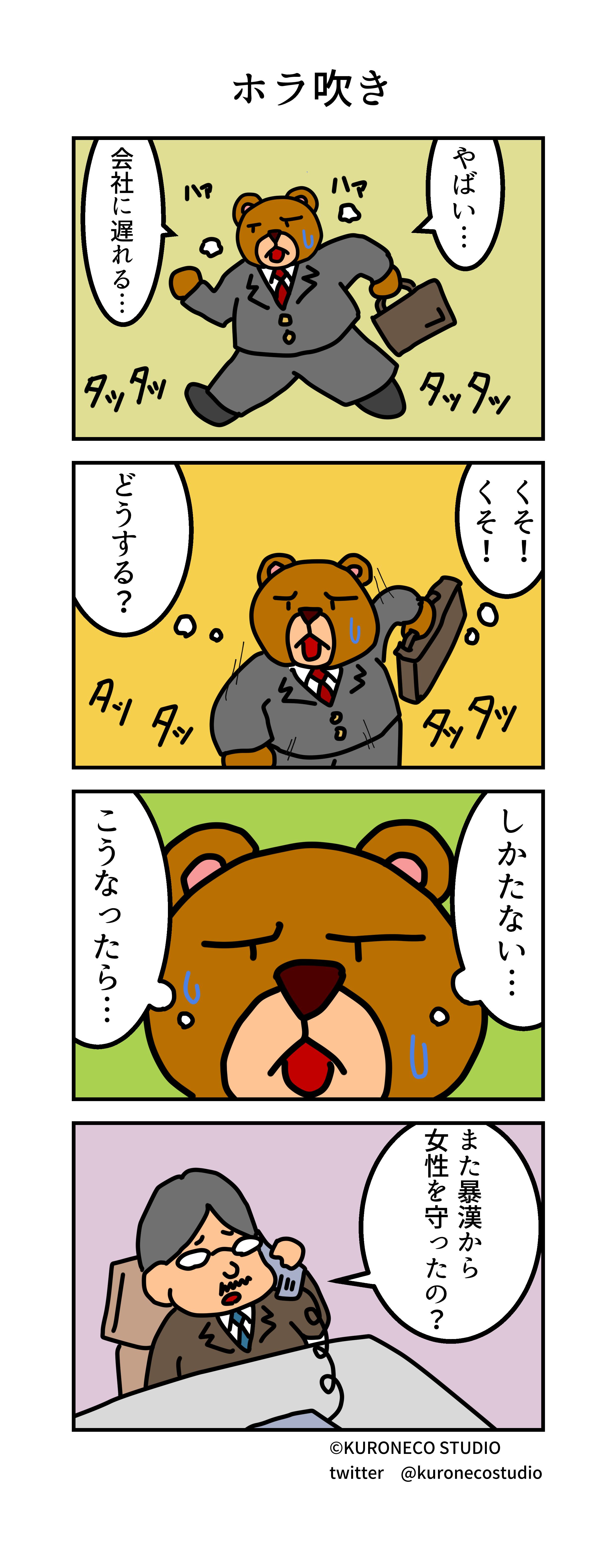 kumada_manga_0043