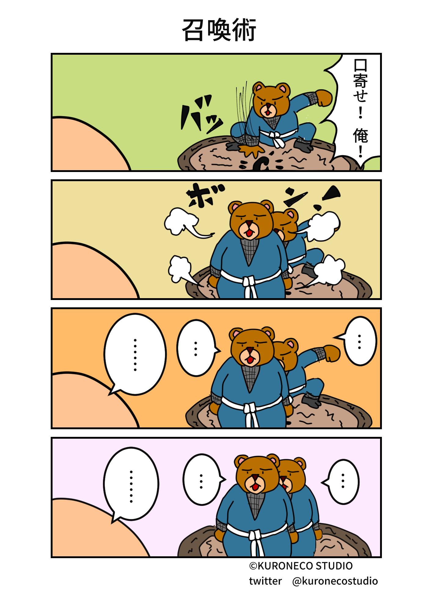 kumada_manga_0051