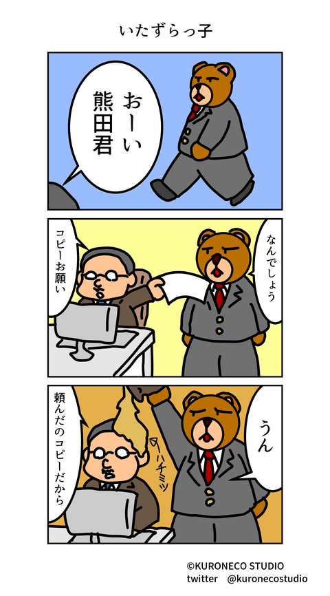 kumada_manga_0002