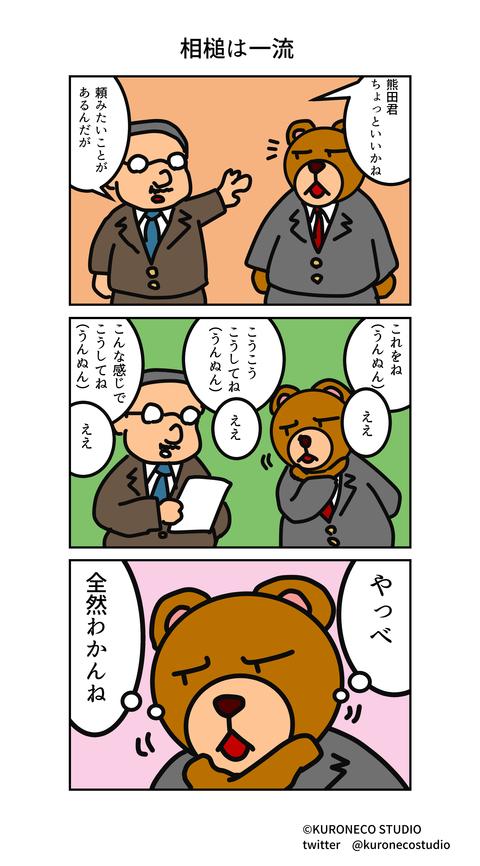 kumada_manga_0005