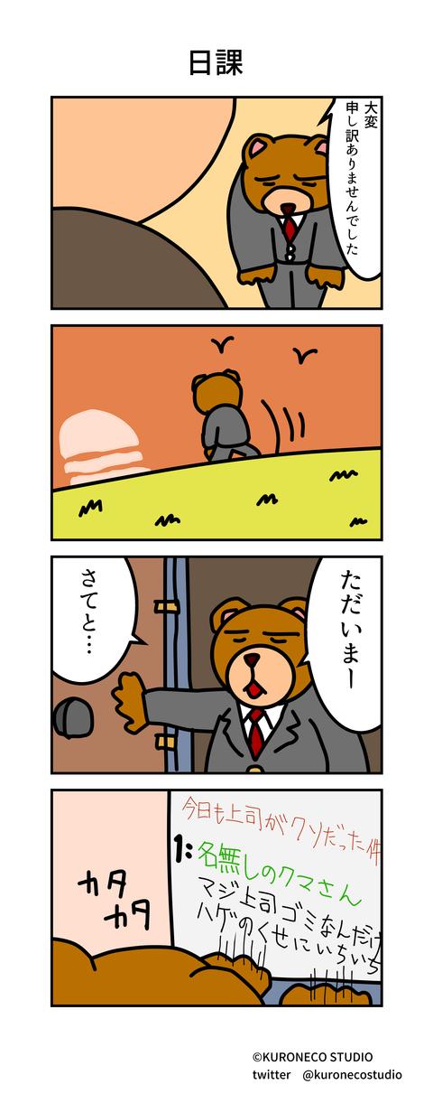 kumada_manga_0009