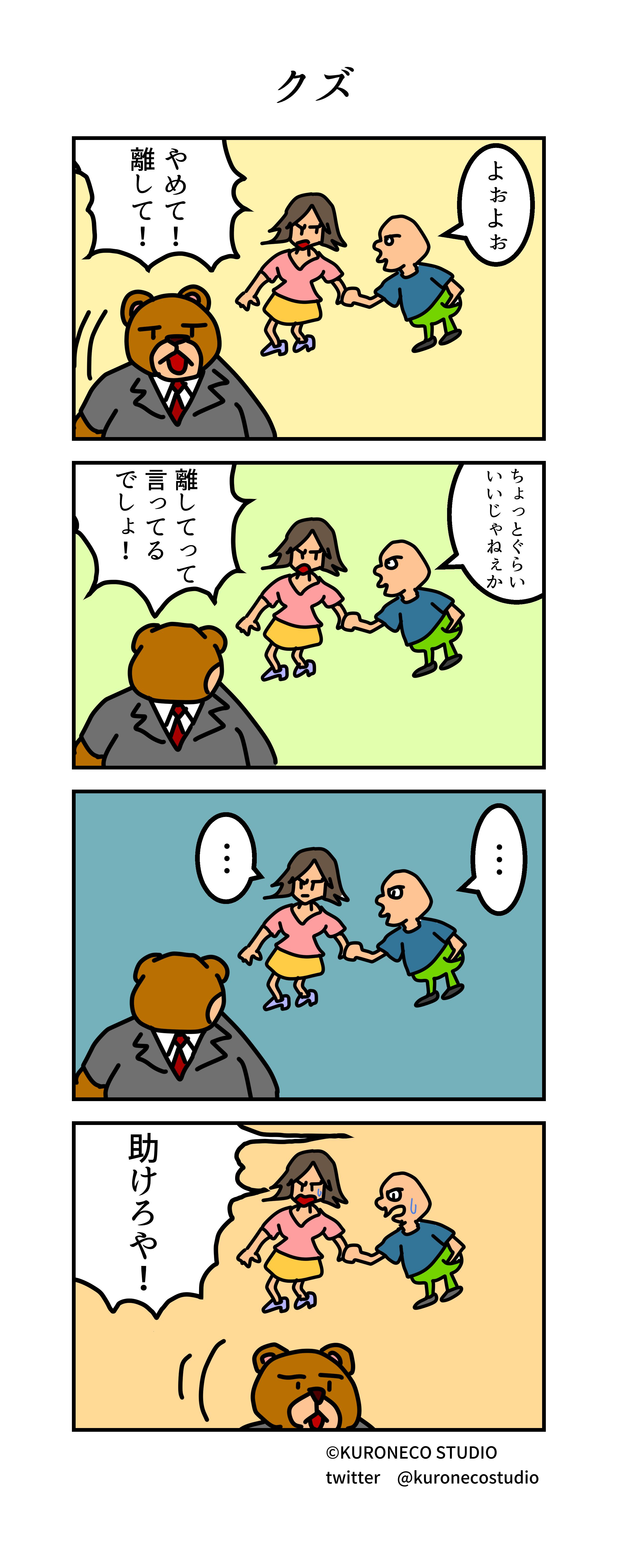 kumada_manga_0044