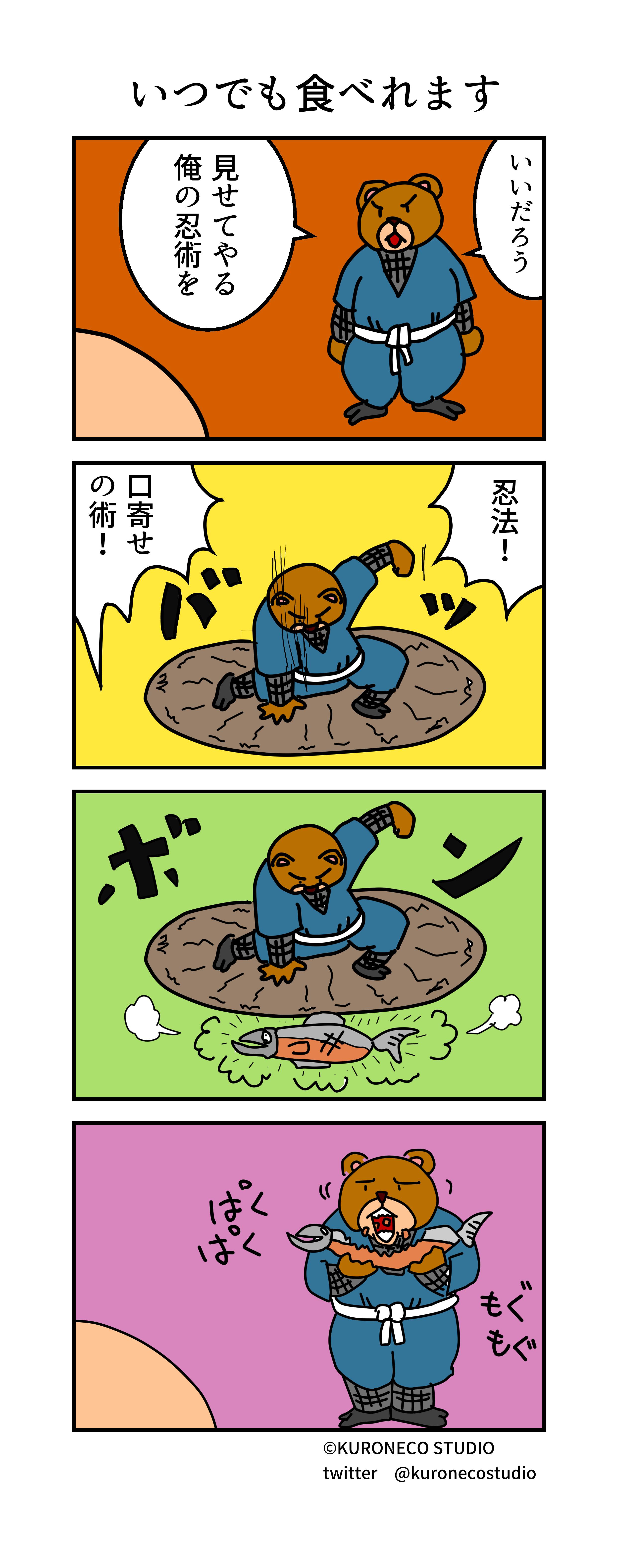 kumada_manga_0046