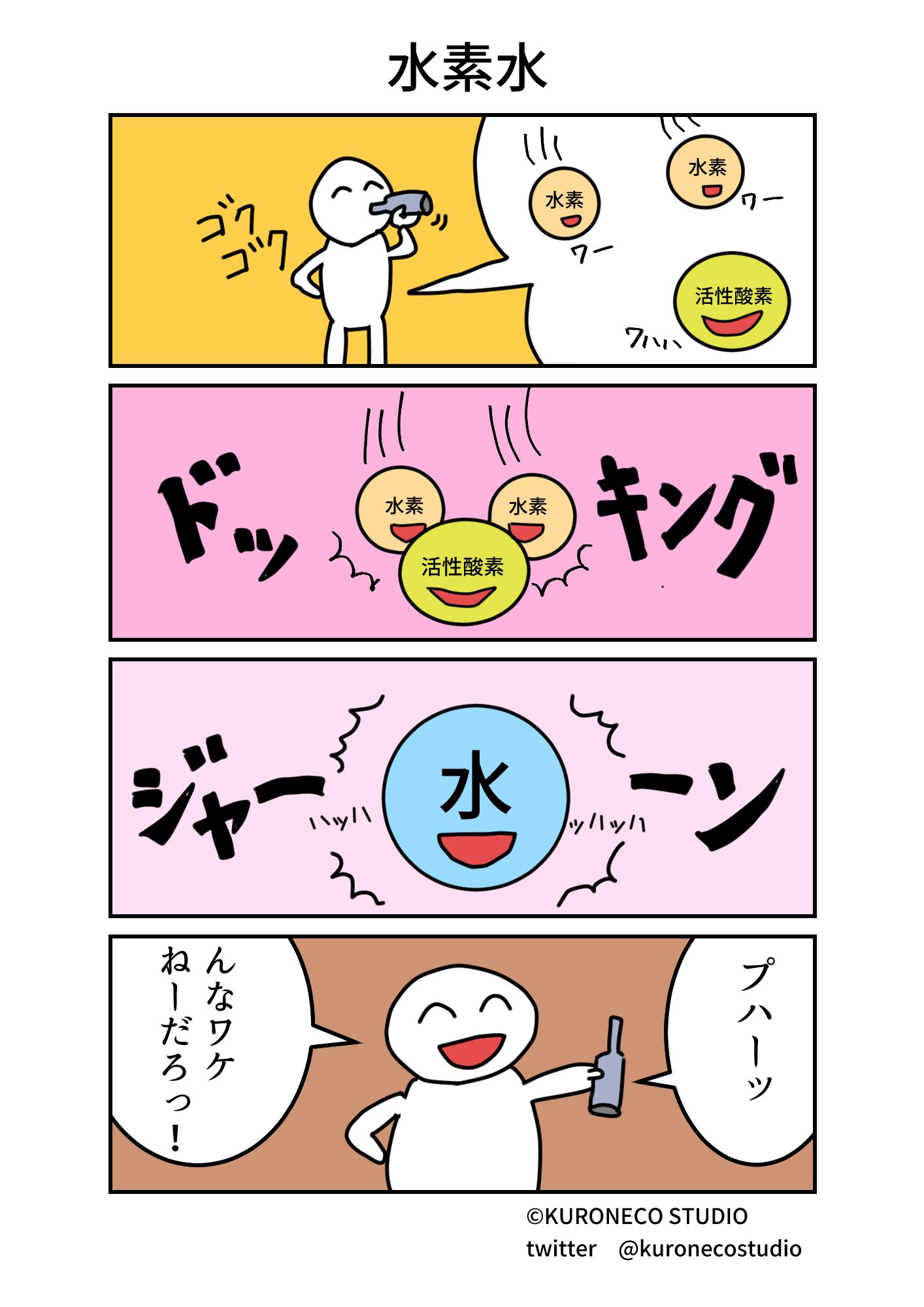 neta_manga_0001