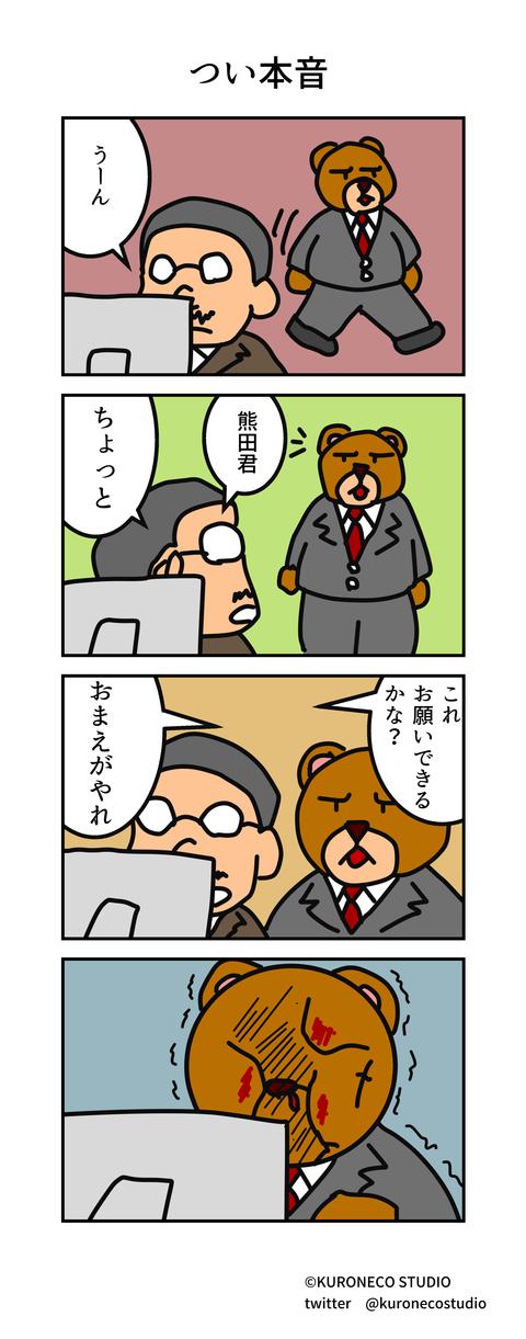 kumada_manga_0008