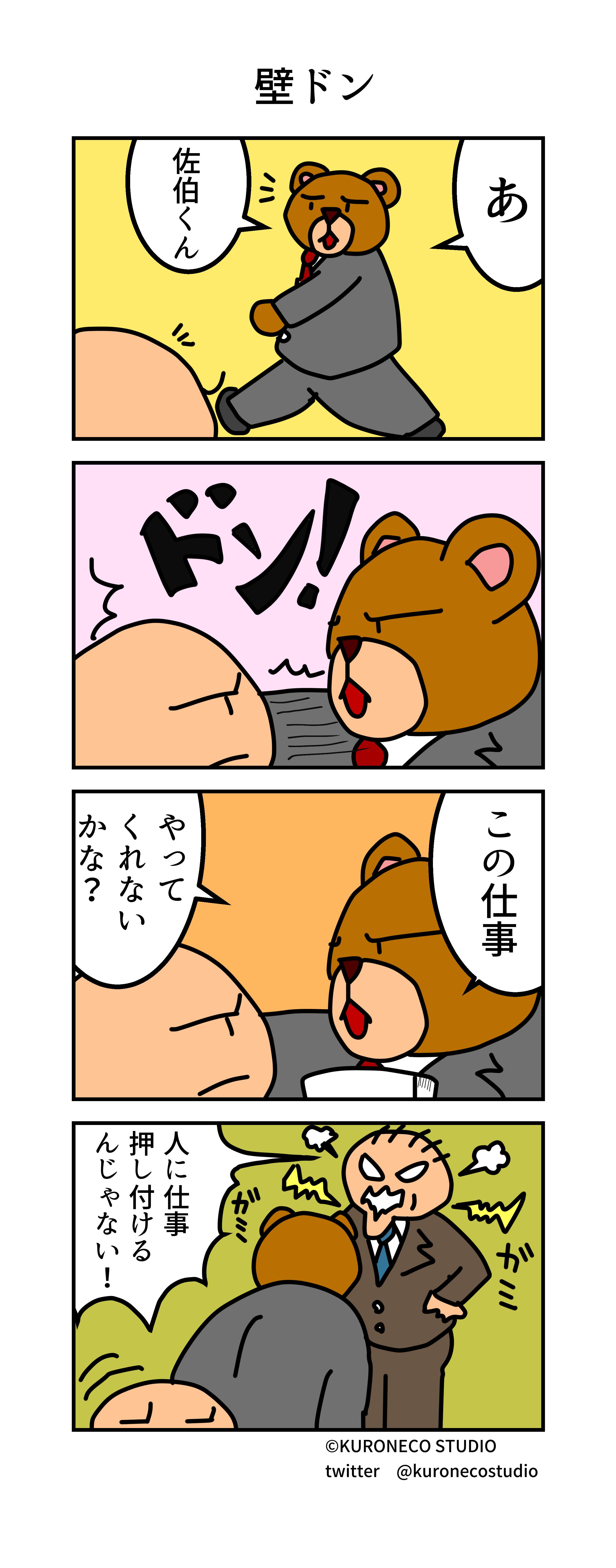kumada_manga_0045