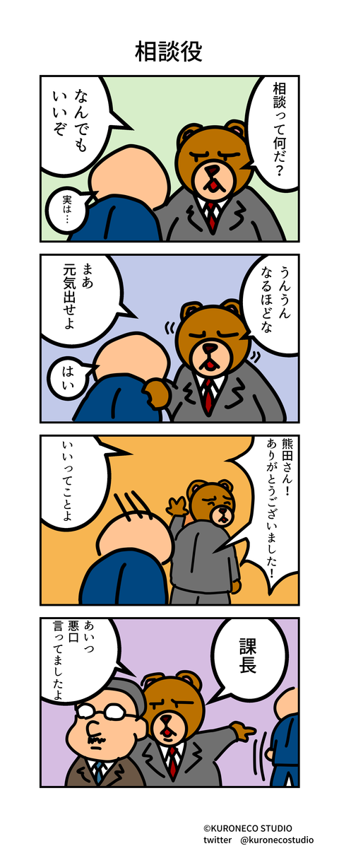 kumada_manga_0006