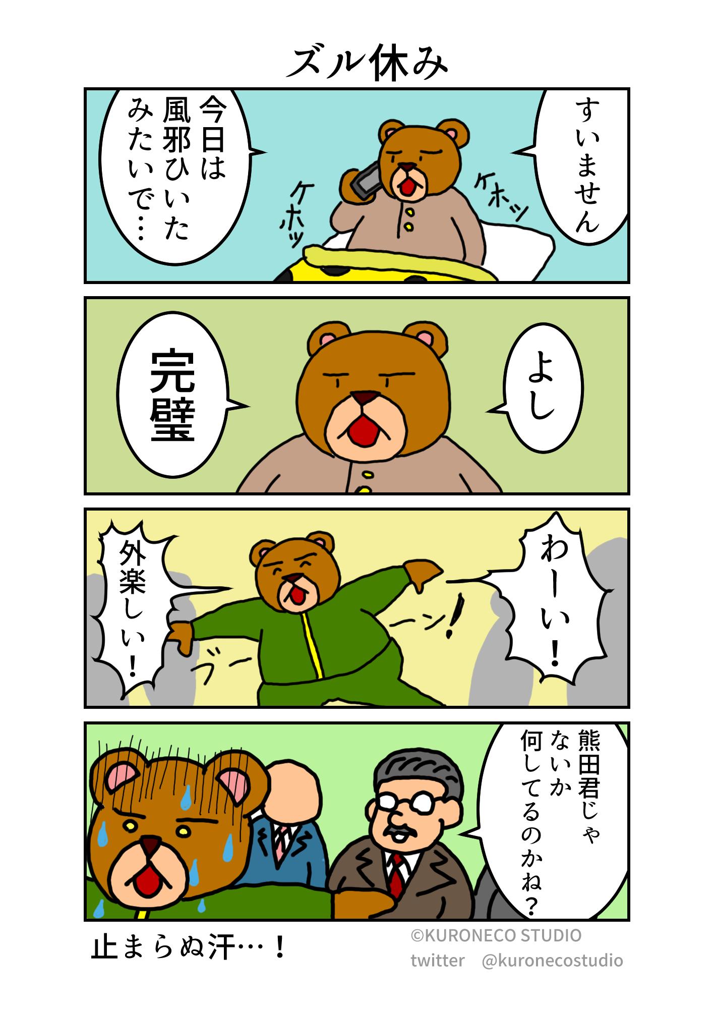 kumada_manga_0078