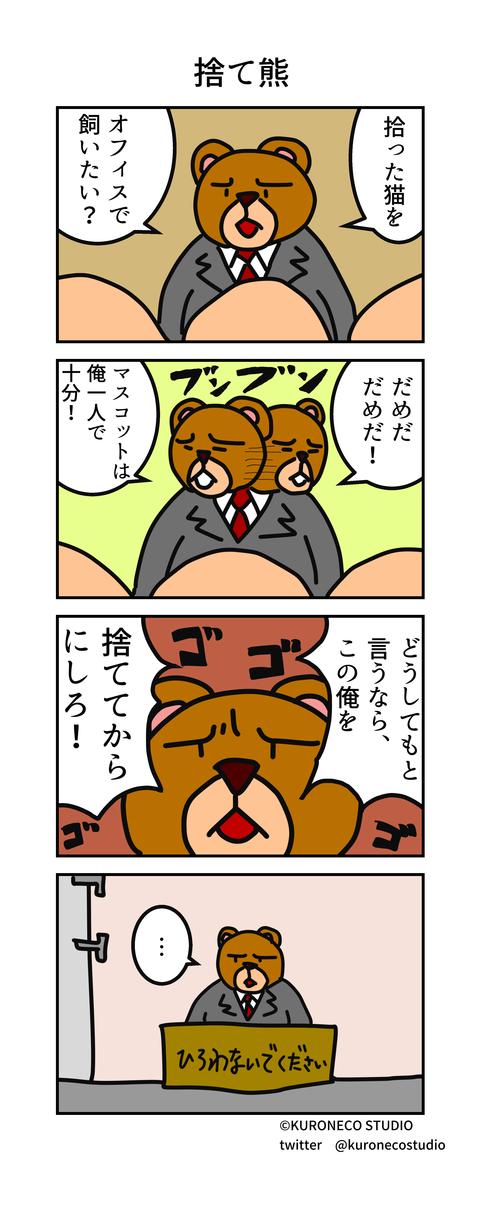kumada_manga_0030