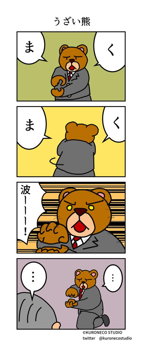 kumada_manga_0029