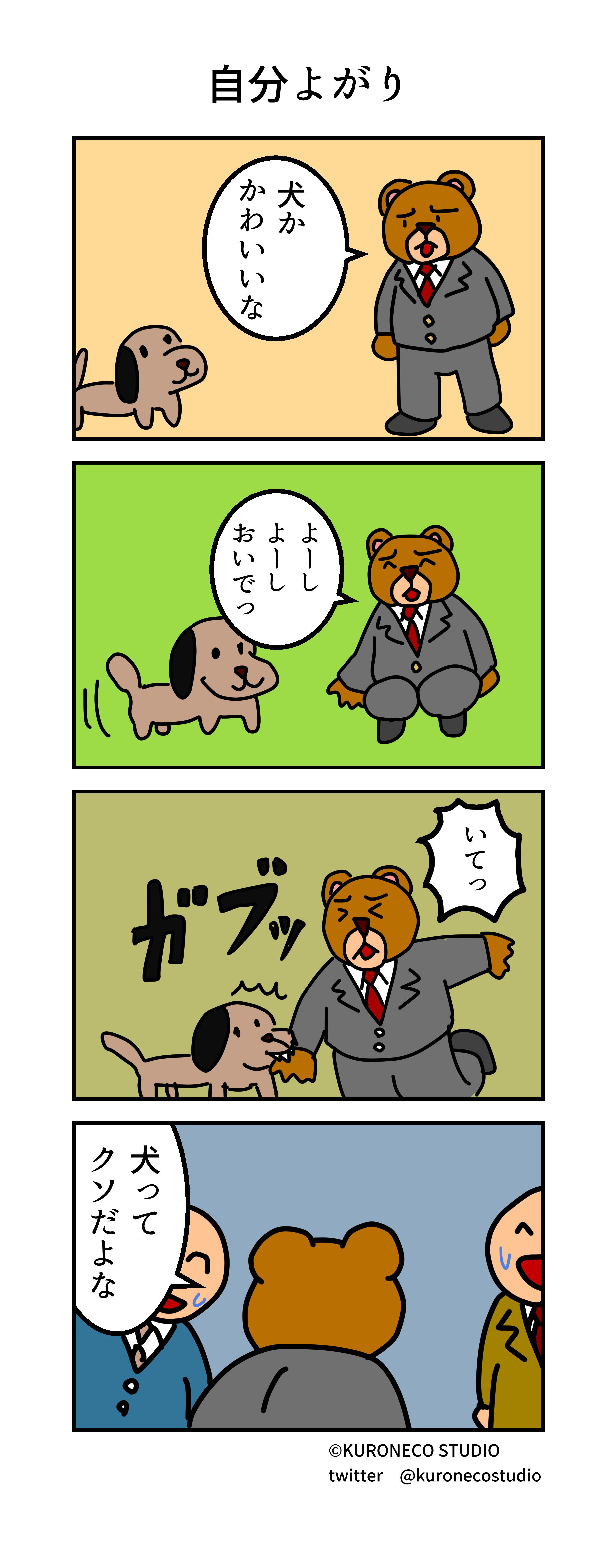 kumada_manga_0042