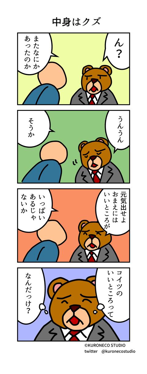 kumada_manga_0025