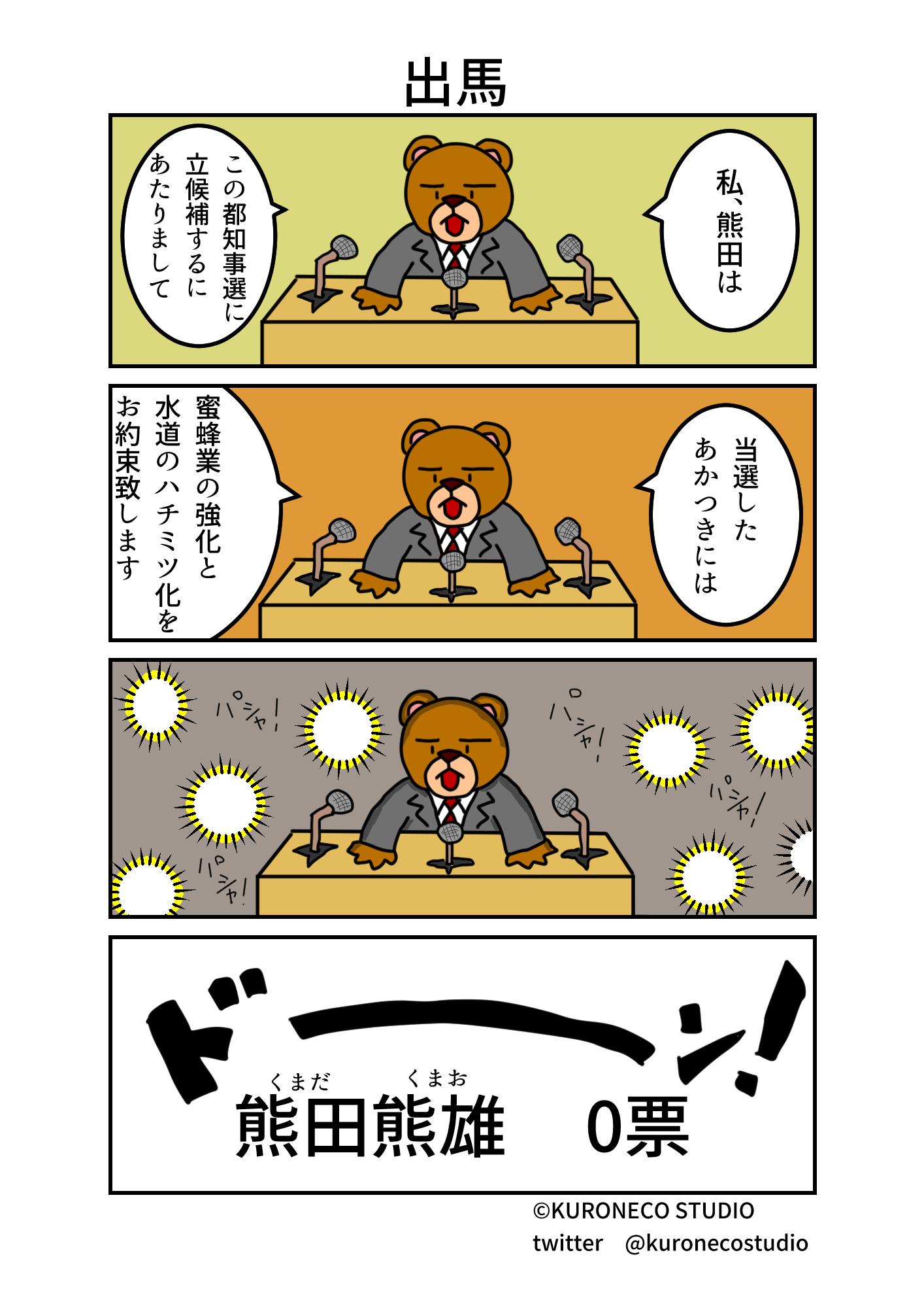 kumada_manga_0061