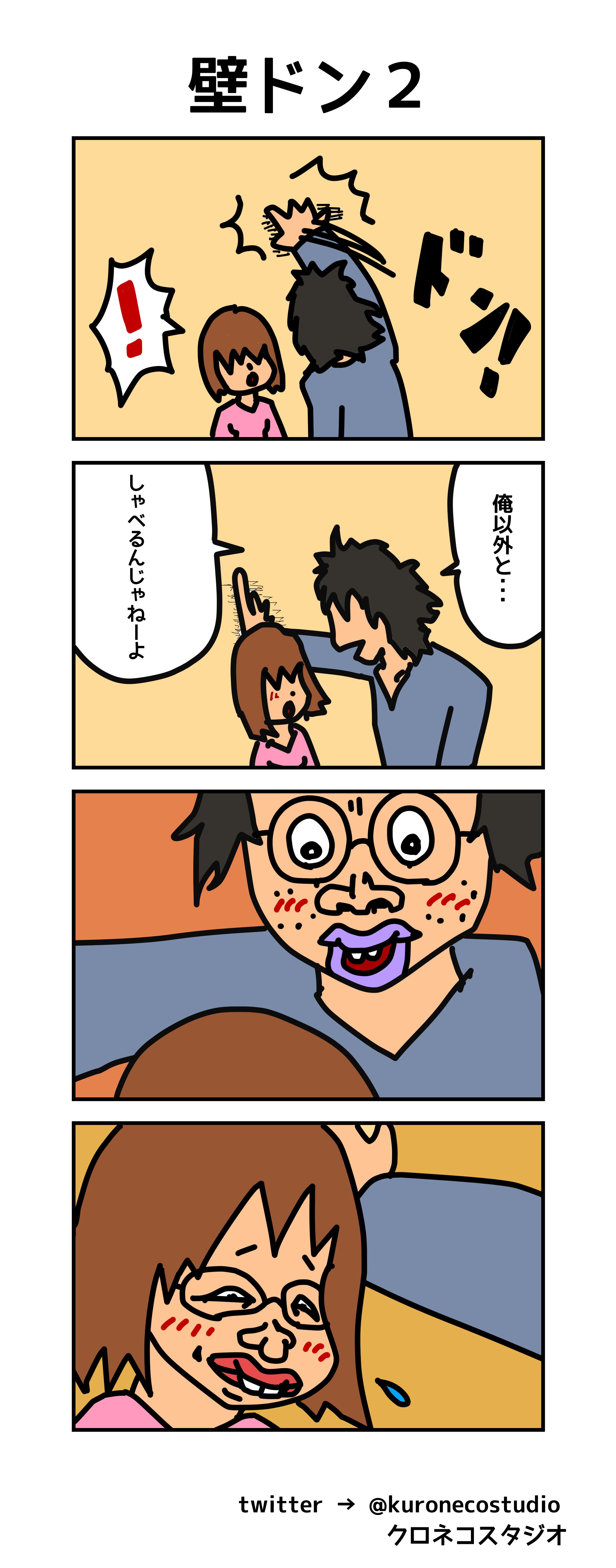 kabedon_04