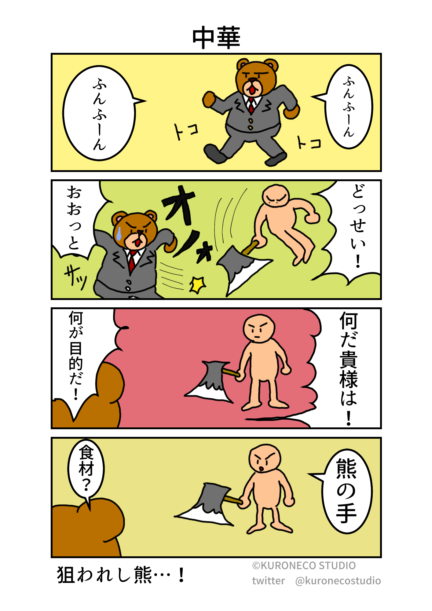 kumada_manga_0075