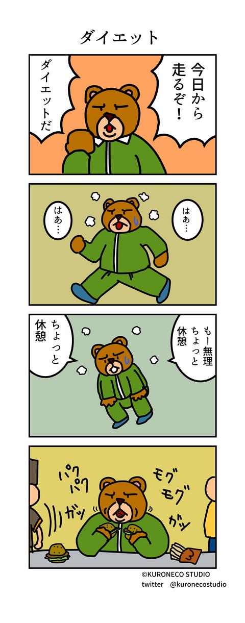 kumada_manga_0034