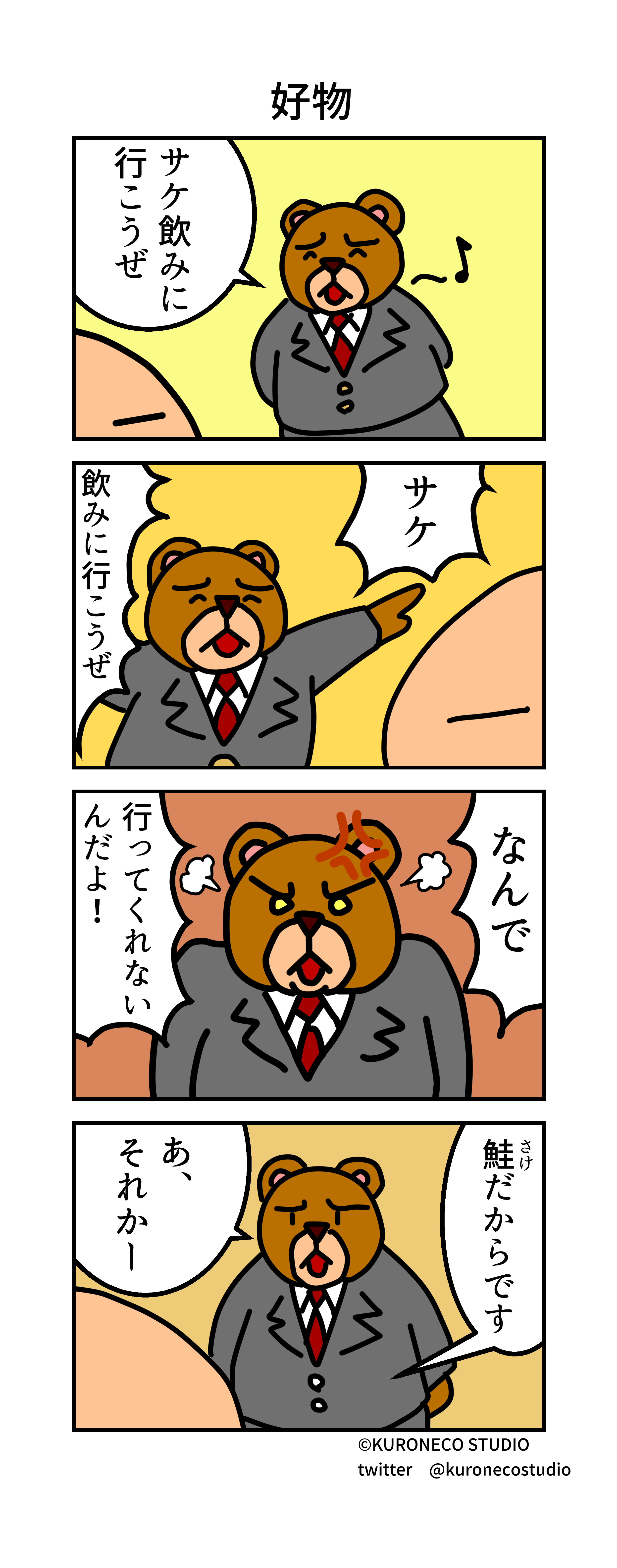 kumada_manga_0041