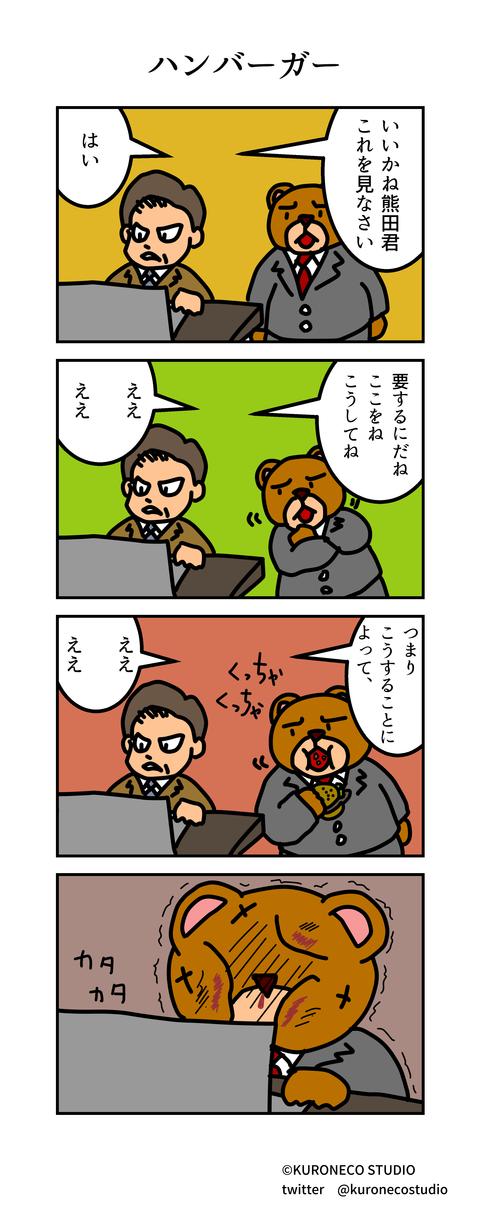kumada_manga_0013
