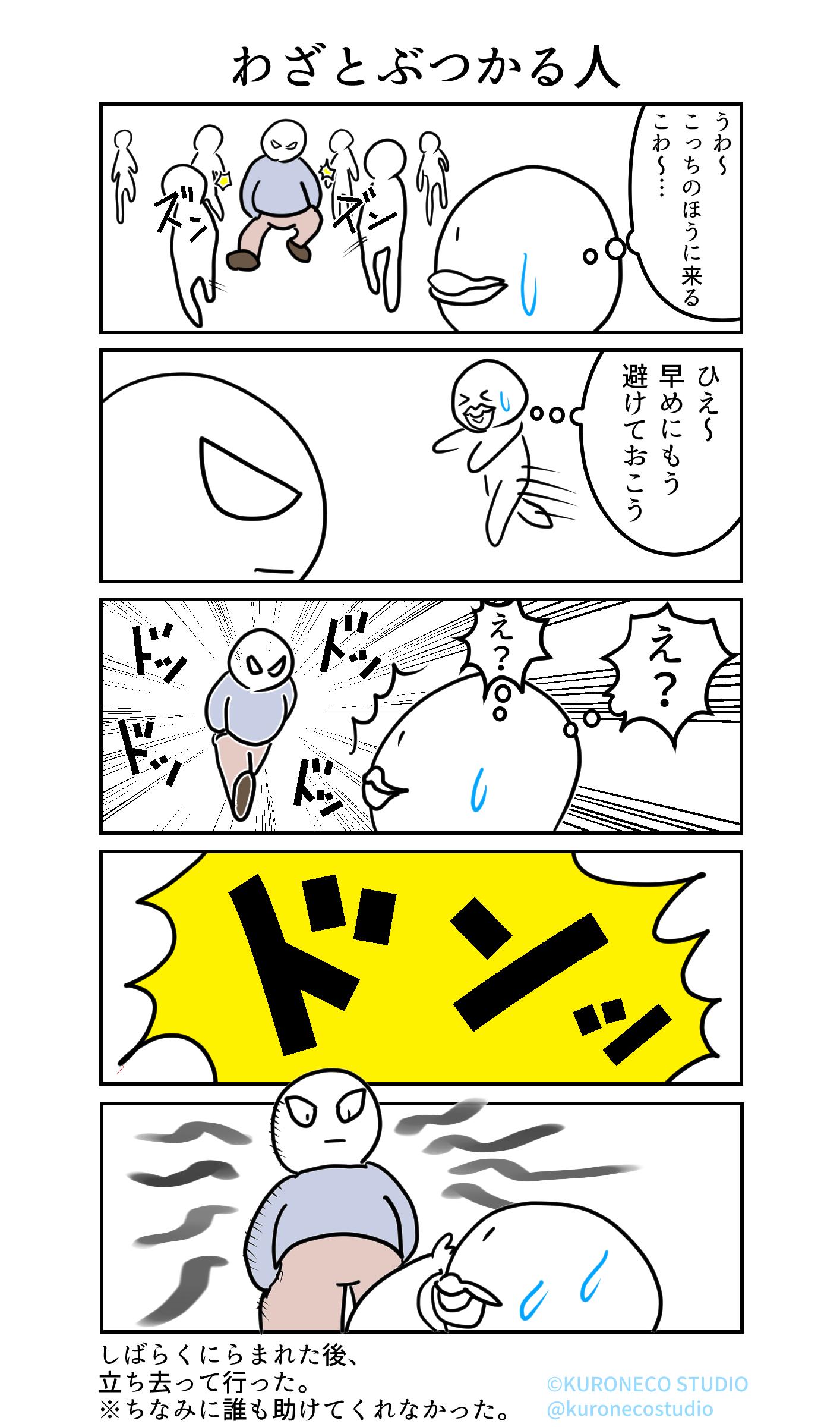 jibun_manga_0005