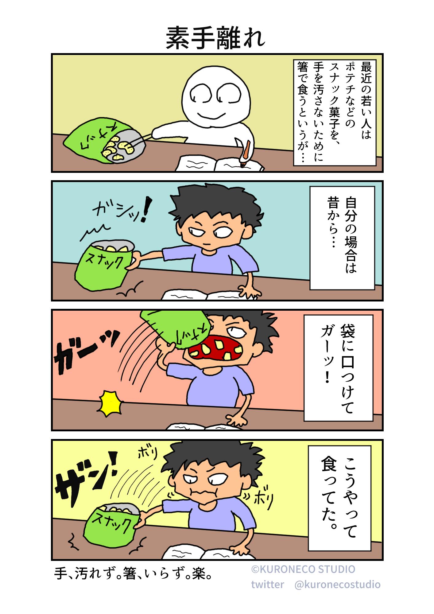jibun_manga_0000