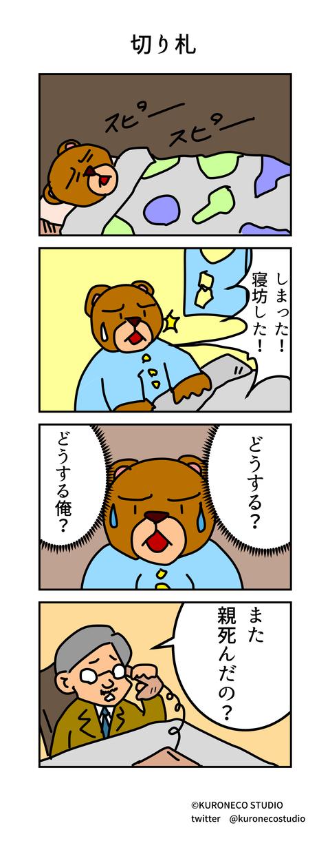 kumada_manga_0018