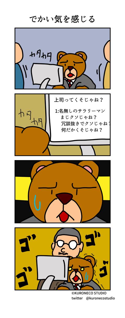kumada_manga_0028