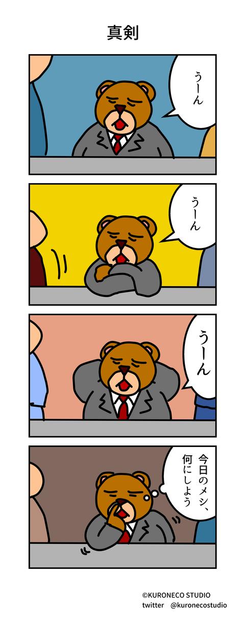 kumada_manga_0012