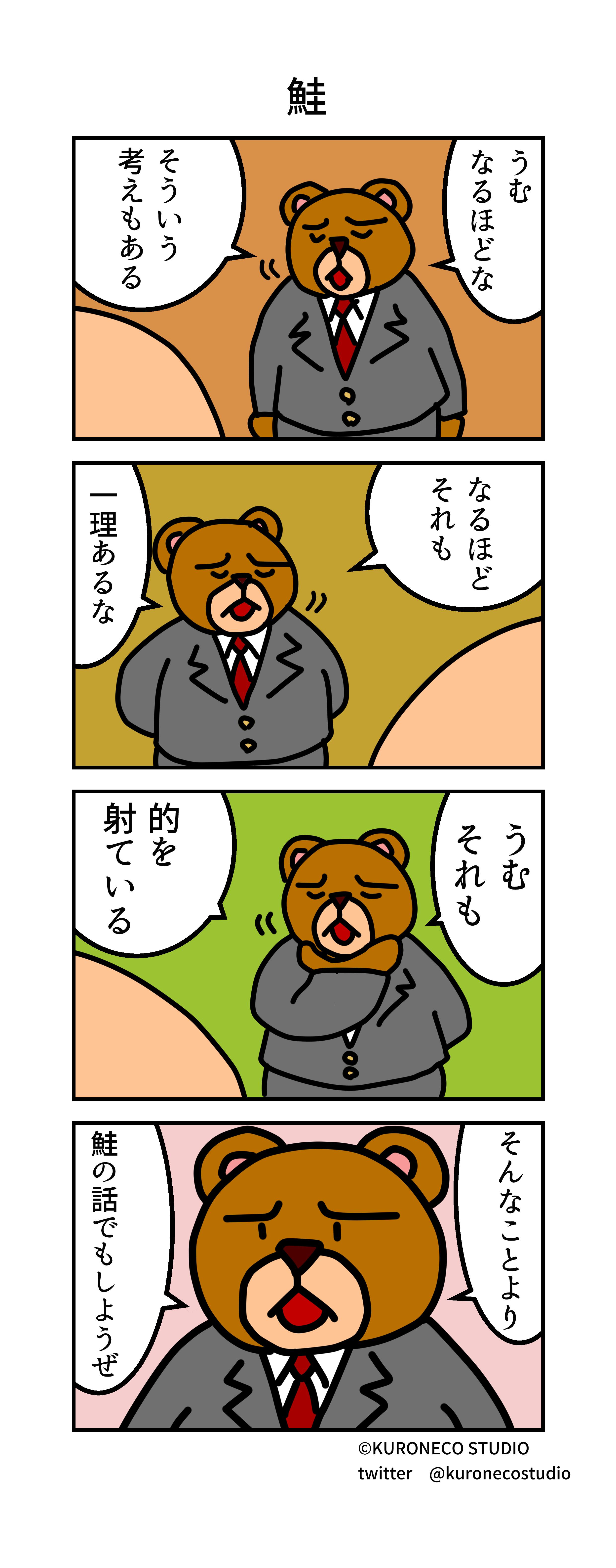 kumada_manga_0039