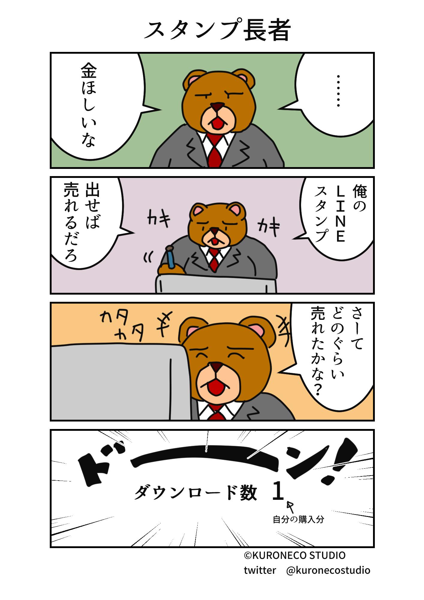 kumada_manga_0053