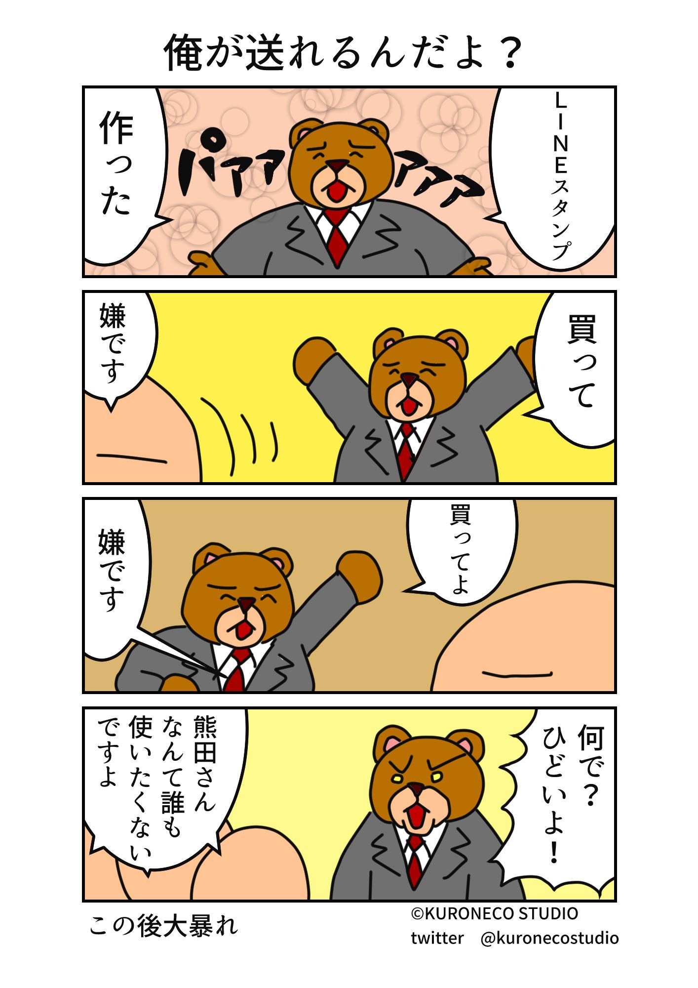 kumada_manga_0054