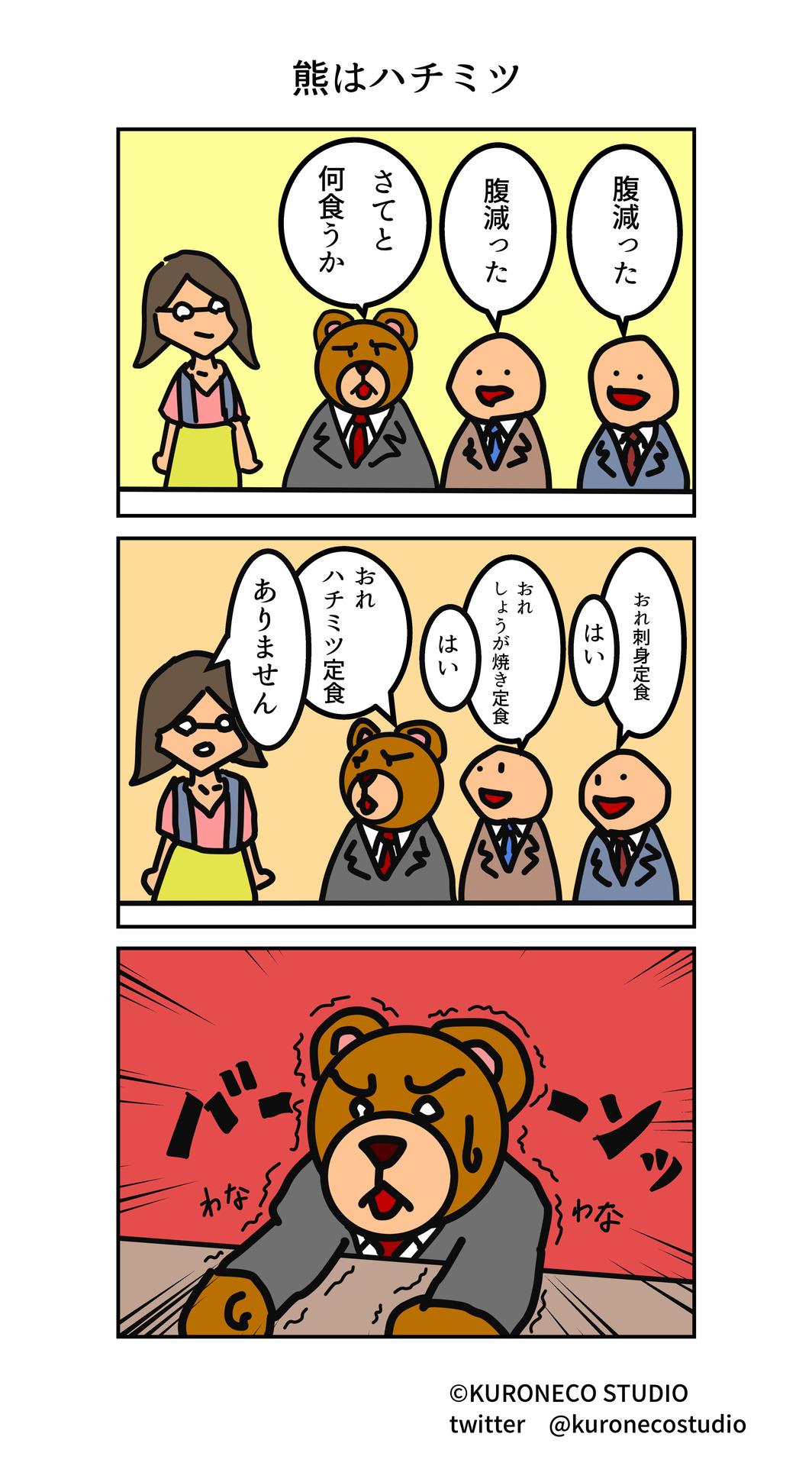 kumada_manga_0003