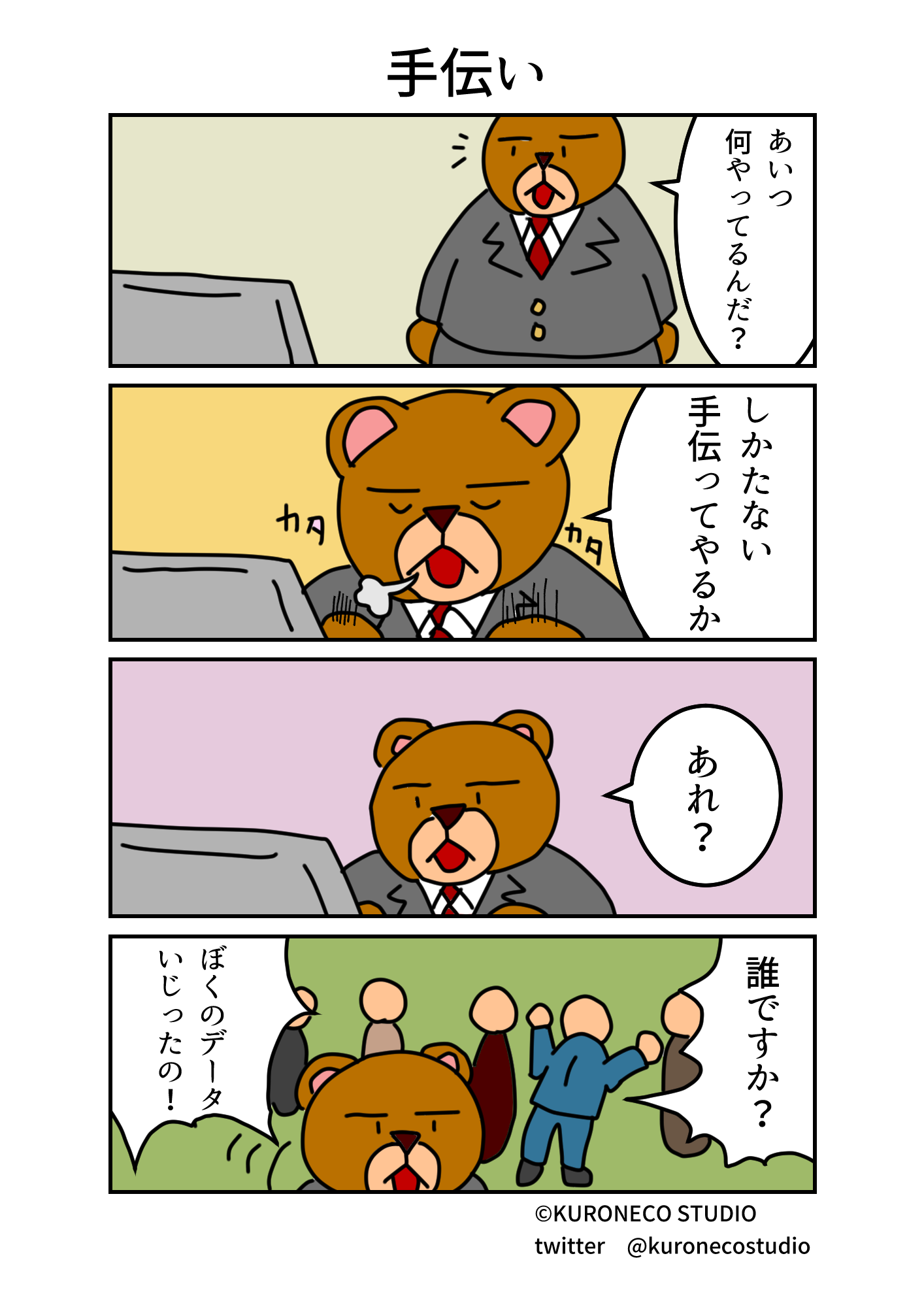 kumada_manga_0059