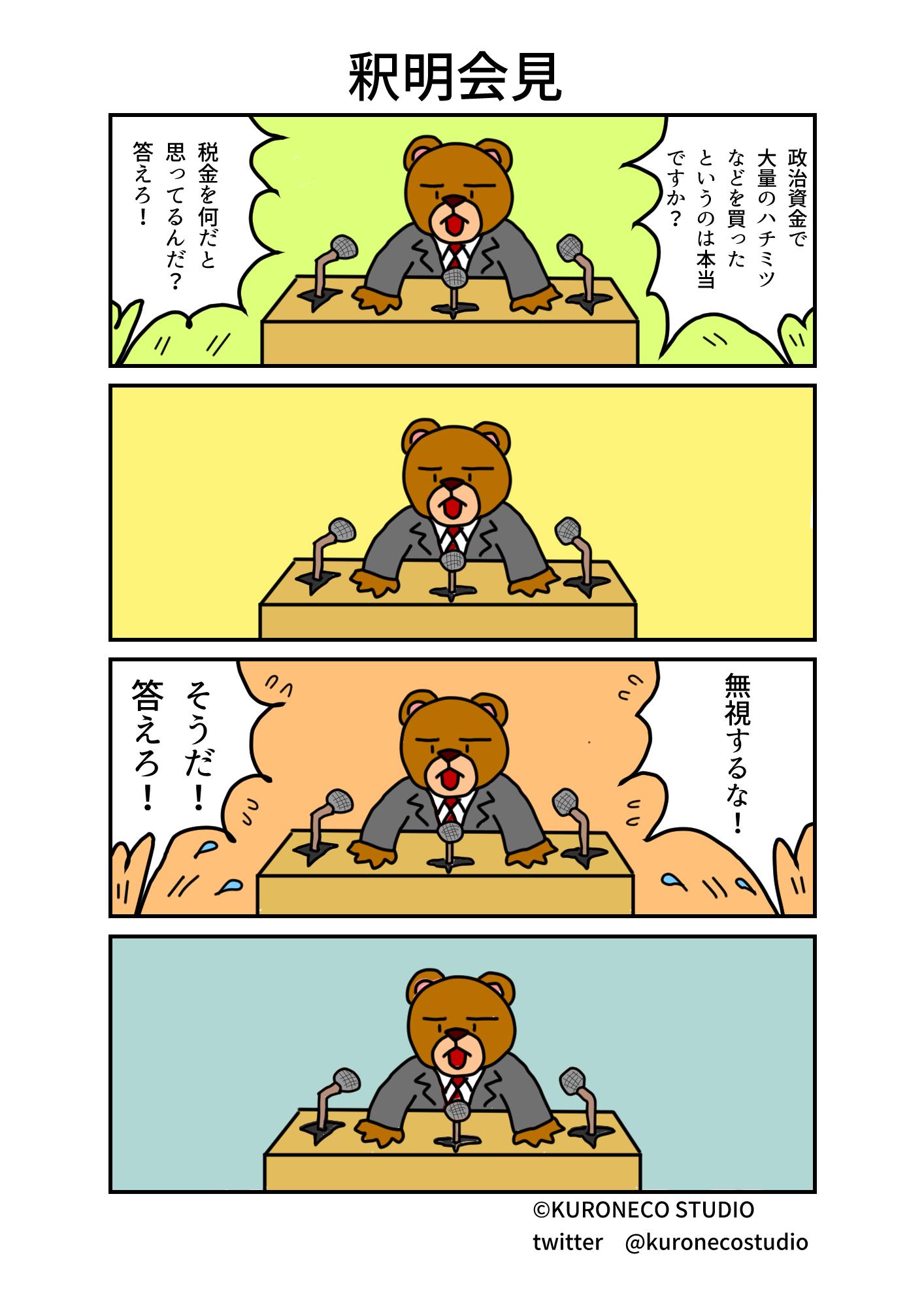 kumada_manga_0062
