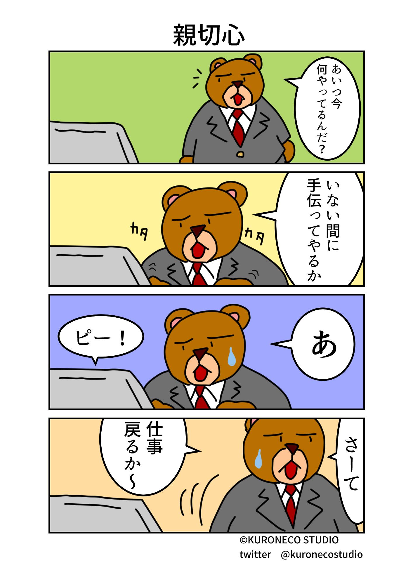 kumada_manga_0058