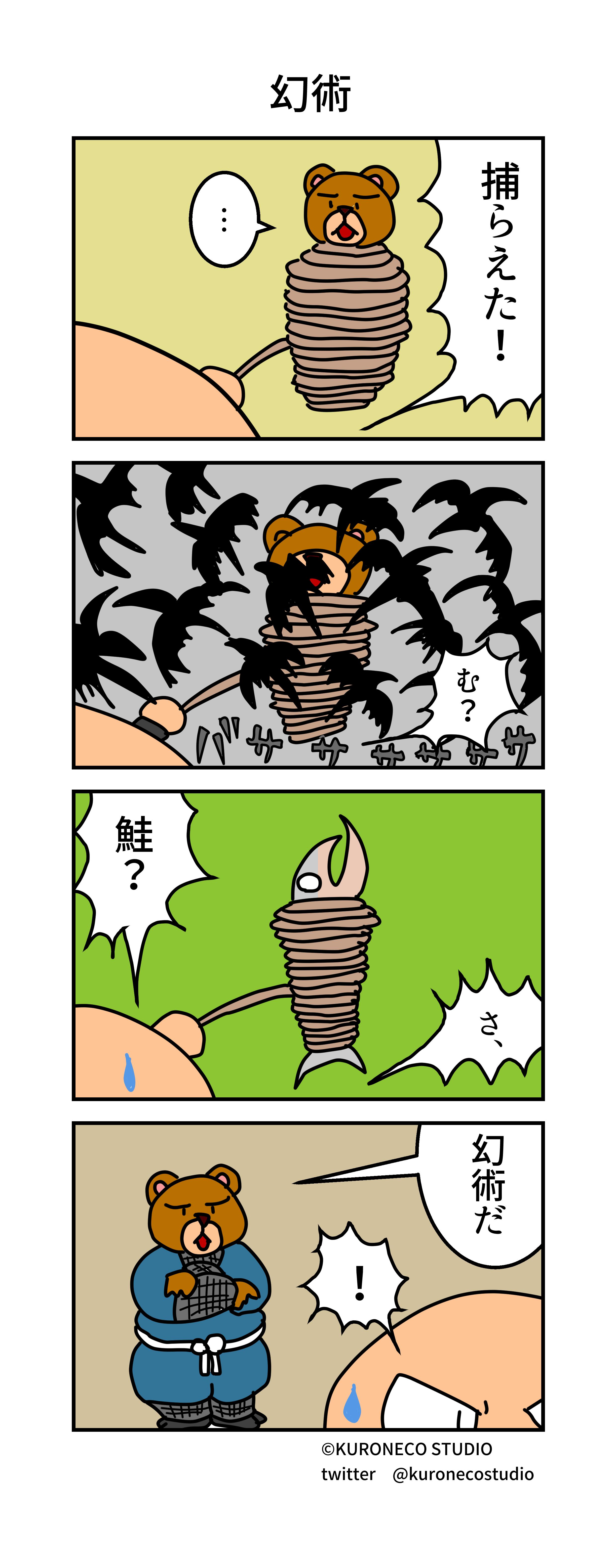 kumada_manga_0047