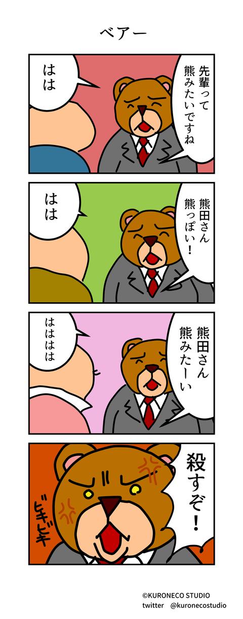 kumada_manga_0020