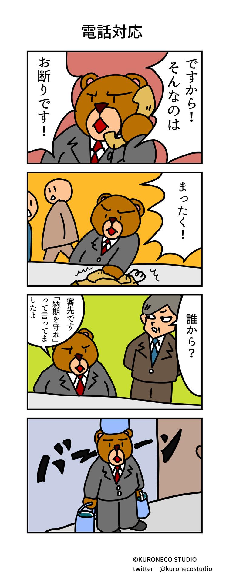 kumada_manga_0017
