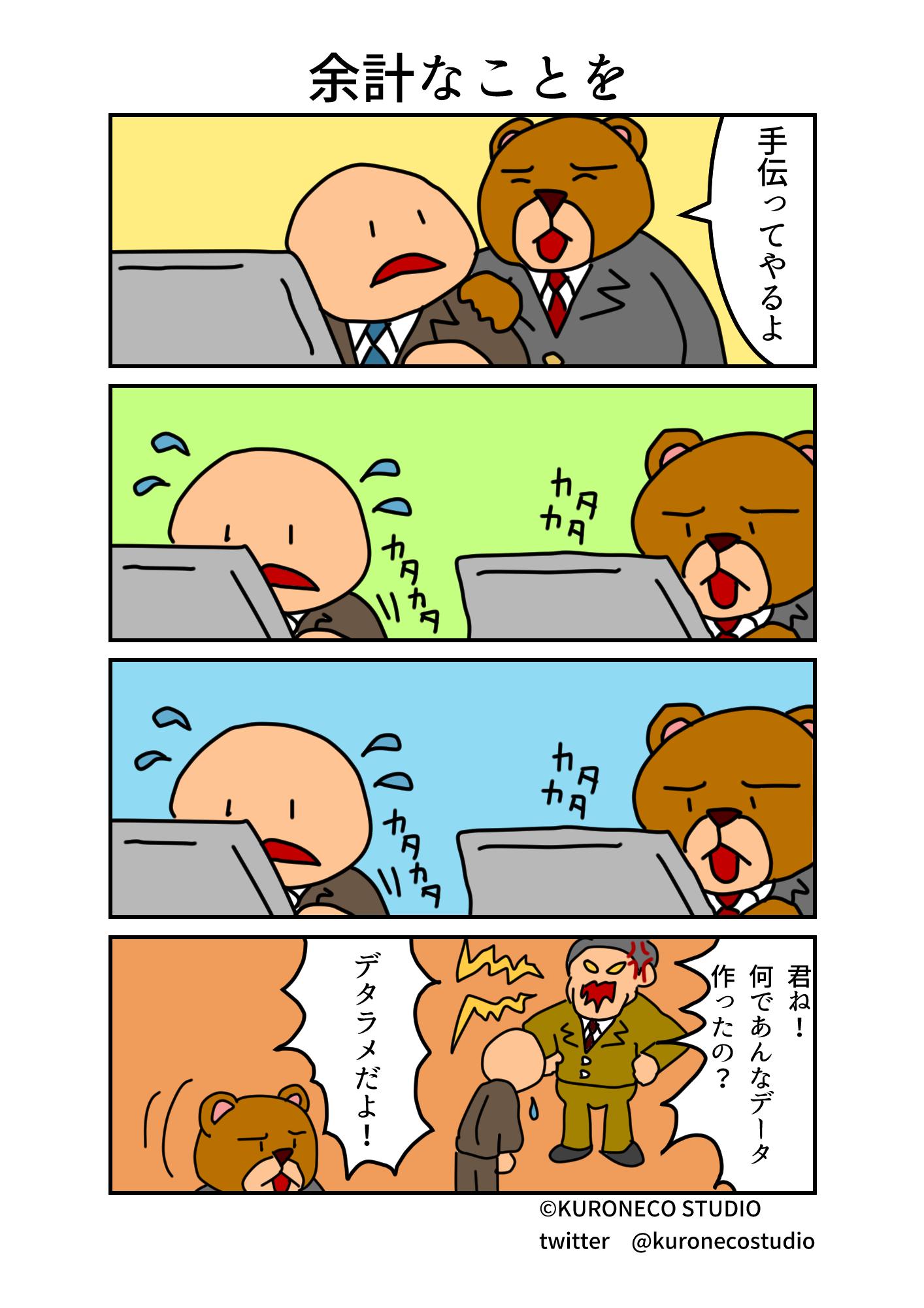 kumada_manga_0060