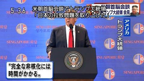 【速報】トランプ大統領、米朝会談で拉致問題を取り上げる