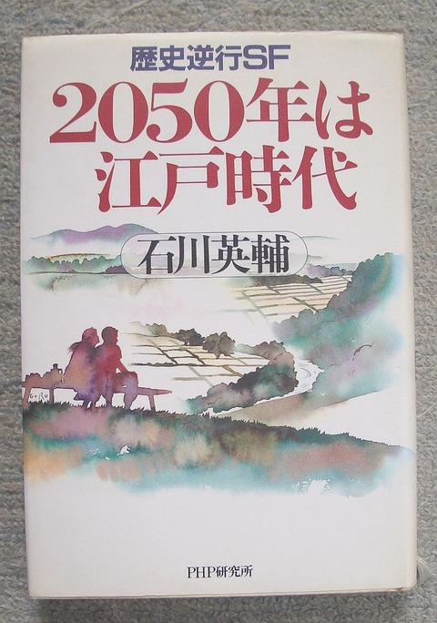 2050年
