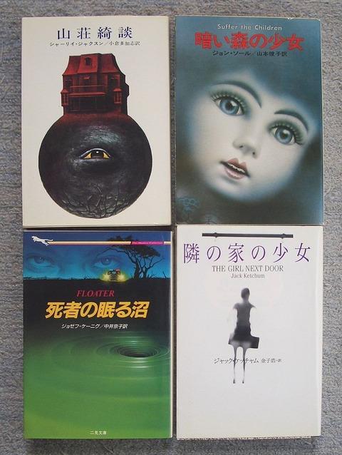 幻想と怪奇(海外)1