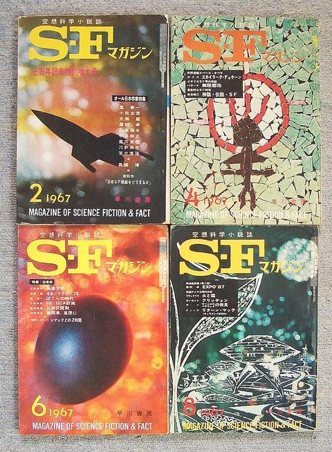 SF1967
