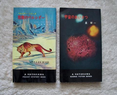 ハヤカワSFシリーズ