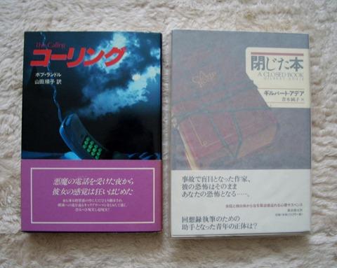 幻想と怪奇2
