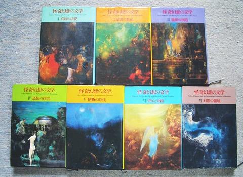 怪奇幻想の文学1