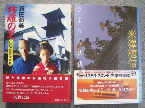 日本のミステリ2