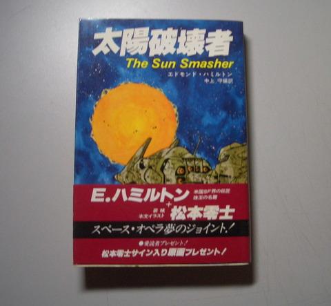 太陽破壊者